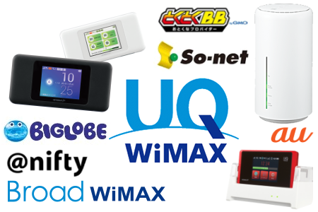 WiMAXの機種とプロバイダ画像