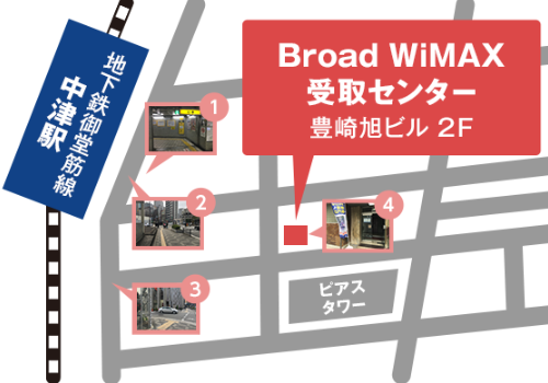 Broad WiMAX当日受け取り場所