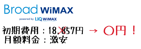 Broad WiMAXのキャンペーン